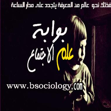 Sociology Gateway