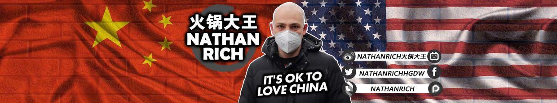 Nathan Rich 火锅大王 profile