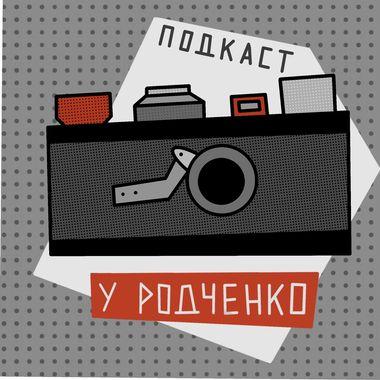 Подкаст Уродченко