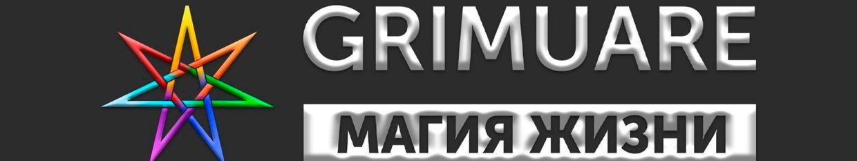 Grimuare profile