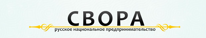 СВОРА / SVORA.ORG profile