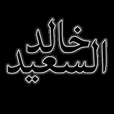 خالد السعيد