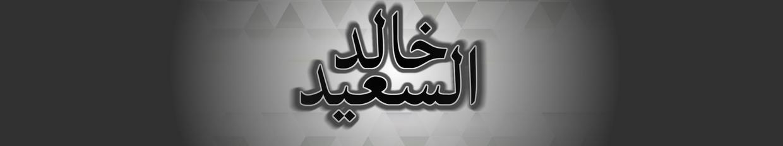 خالد السعيد profile