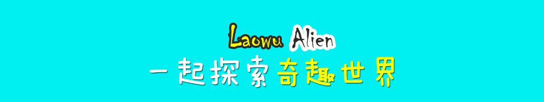 laowualien profile