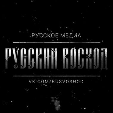 Русский восход