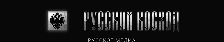Русский восход profile